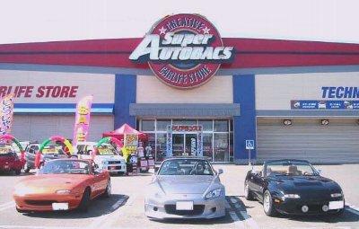 全国にあるカー用品店、どんなのがあるの?いろいろご紹介致します!のサムネイル画像