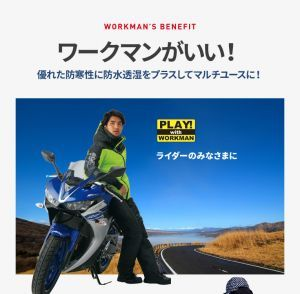 これからの季節に活躍するバイク用防寒パンツのおすすめ情報まとめの画像
